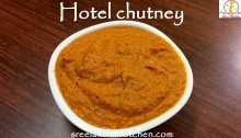 hotel chutney, side dish recipes for idli and dosa, hotel chutney image, होटल चटनी, ஹோட்டல் சட்னி, easy and quick idli dosa chutney, hotel chutney, hotel chutney for dosa, hotel chutney for idli, hotel chutney in tamil, hotel chutney recipe, hotel chutney recipe in tamil, hotel chutney recipes, hotel kara chutney in tamil, hotel kara chutney recipe, hotel kara chutney recipe in tamil, hotel style chutney, hotel style chutney recipe, hotel style tomato chutney in tamil, hotel tomato chutney in tamil, hotelstyle chutney, how to make a kara chutney, how to make chutney for dosa hotel style, how to make hotel style chutney, how to make hotel style idli chutney, how to make hotel style kara chutney, how to make kara chutney, how to make kara chutney for idli, how to make kara chutney in youtube, how to make kara chutney videos, how to make red kara chutney, how to make south indian kara chutney, how to make tomato kara chutney, how we make kara chutney, kara chutney, kara chutney dosa, kara chutney for paniyaram, kara chutney recipe, kara chutney recipe videos, kara chutney recipe youtube, kara chutney seivathu eppadi tamil, side dish for dosa, side dish for dosa chapathi, side dish for dosa idli, side dish for dosa recipe, side dish for dosa tamil, side dish for dosa video, side dish for idli, side dish for idli recipe, side dish for idli video, side dish for idli youtube, side dish recipes for idli and dosa, sreelakshmikitchen, tamilnadu kara chutney recipes, tomato kara chutney recipe